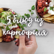Блюда из картофеля: 5 лучших рецептов