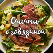 Салаты с говядиной: 3 лучших рецепта