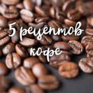 Чем взбодриться утром: 5 оригинальных рецептов кофе