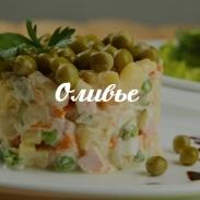Классический рецепт салата оливье: вспоминаем любимое блюдо детства