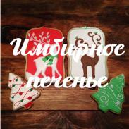 Имбирное печенье: самый популярный рецепт зимой