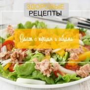 Здоровые рецепты: как приготовить салат с тунцом и яйцом