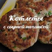 Котлеты с сырной начинкой: как интересно приготовить привычное мясное блюдо