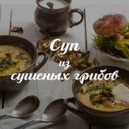 Как приготовить суп из сушеных белых грибов: рецепт домашнего блюда