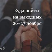 Куда пойти в Киеве на выходных: афиша мероприятий на 26 и 27 ноября