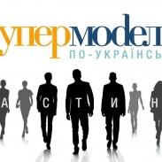Кастинг Супермодель по-украински 4: шоу теперь открыто и для парней
