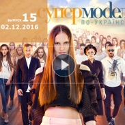 «Супермодель по украински» 3 сезон: 15 выпуск от 02.12.2016 смотреть онлайн ВИДЕО