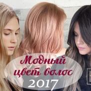 Cамые трендовые виды окрашивания и модные цвета волос 2017 года (фото)