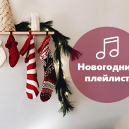 Лучшие новогодние песни онлайн: слушать атмосферный плейлист музыки на Новый год