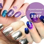 Креативный маникюр: бриллиантовый, металлический и другие тенденции 2017 года
