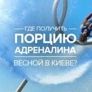Где получить свою порцию адреналина в Киеве?