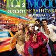 Топ-модель по-украински 2 выпуск от 08.09.2017 смотреть онлайн ВИДЕО