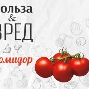 Польза и вред помидора: что такое белок лектин и почему он так вреден?