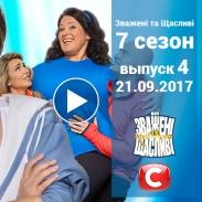 «Зважені та щасливі» 7 сезон: 4 выпуск от 21.09.2017 смотреть онлайн ВИДЕО