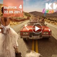 Сериал «Киев днем и ночью» 4 сезон: 4 серия от 22.09.2017 смотреть онлайн ВИДЕО