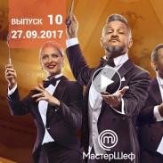 Мастер Шеф 7 сезон: 10 выпуск от 27.09.2017 смотреть онлайн ВИДЕО