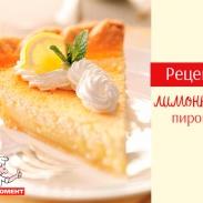 Рецепт лимонного пирога на песочно-дрожжевом тесте