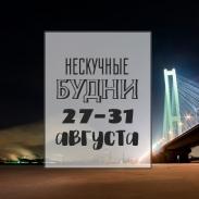 Нескучные будни: чем заняться на неделе 27-31 августа в Киеве