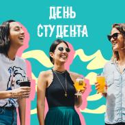Когда Международный день студента: дата праздника
