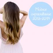 Модное окрашивание волос на зиму 2018-2019