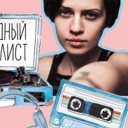 Что слушают творческие люди: любимые треки Mari Cheba
