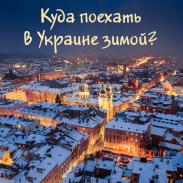 Куда поехать в Украине зимой?
