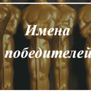 Киноакадемия подвела итоги года: полный список победителей
