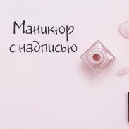 Маникюр с надписью: модный дизайн ногтей 2019