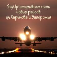 Бюджетная авиакомпания SkyUp открывает пять новых рейсов из Харькова и Запорожья