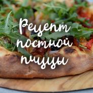 Рецепт постной пиццы с грибами и томатами