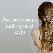 Самые красивые прически на выпускной 2019 (ФОТО)