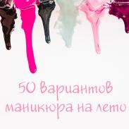 Маникюр на лето 2019: пятьдесят вариантов на любой вкус