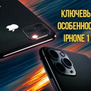 Ключевые особенности iPhone 11