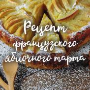 Французский яблочный тарт от Екатерины Песковой