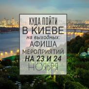 Куда пойти на выходных в Киеве: 23 и 24 ноября