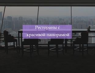 Ешь на крыше: киевские панорамные рестораны