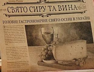 Во Львове прошел праздник сыра и вина