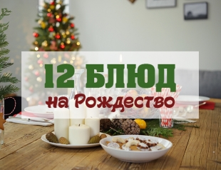 12 традиционных блюд на Рождество — лучшие рецепты на рождественский стол