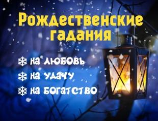 Рождественские гадания 2019: самые разнообразные варианты магии в ночь на Рождество