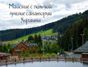 Майские с пользой: лучшие санатории Украины