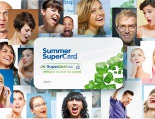 SummerCard от портала Superdeal.ua – залог яркого и интересного лета