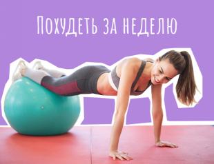 Похудеть за неделю на 5-10 кг: диеты и последствия