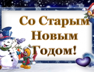 Прикольные смс-поздравления с наступающим Старым Новым годом в 2018 году