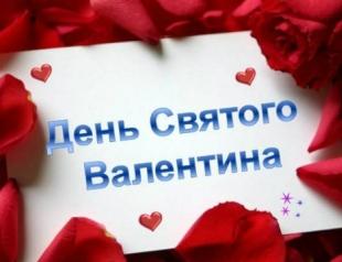 Что подарить парню на День всех влюбленных?