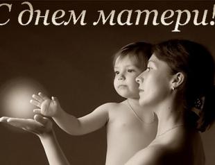 День матери: открытки и картинки