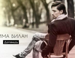 """Дима Билан презентовал новый клип на песню """"Дотянись"""""""