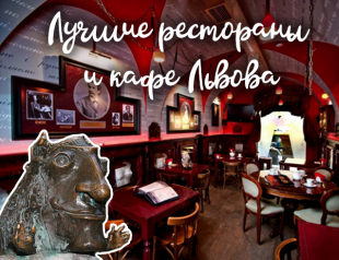 Так люблю той Львів, що бракує ми слів: лучшие рестораны и кафе Львова