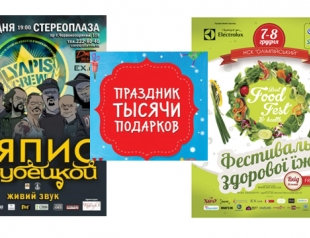 Где и как в Киеве провести выходные 7-8 декабря