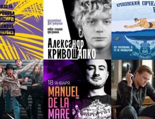 Где и как в Киеве провести выходные 18-19 января 2014