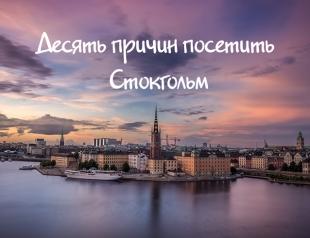 Десять причин посетить Стокгольм